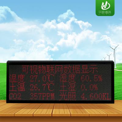 数字农业物联网温室专用LED数据显示屏(CM)