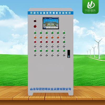 6、可视数字物联网触摸屏智能控制柜(CM)